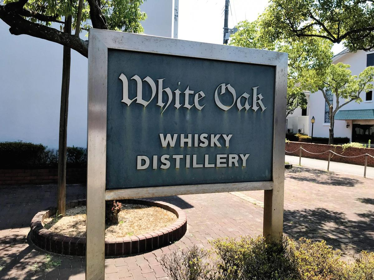 酒廠的正確名稱是White Oak Whisky Distillery。