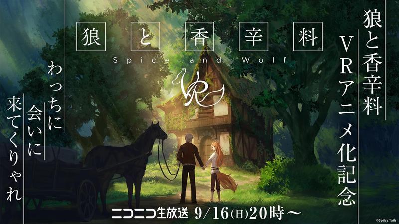 紀念《狼與辛香料》VR 動畫化的  Niconico 特別節目。