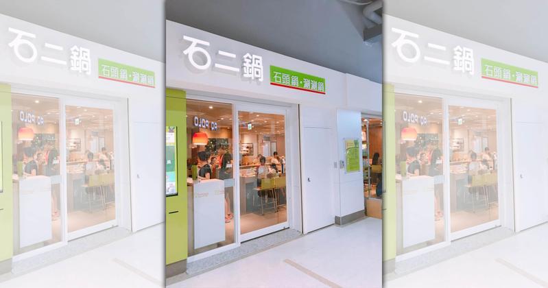 連鎖餐飲集團王品近1年在中國大陸市場表現不佳,去年10月收掉「石二鍋」,圖為台灣店面。(翻攝自石二鍋臉書)