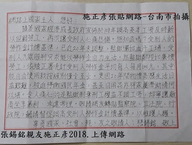 張錫銘透過友人代公布親筆信,受刑人勞作金近20年沒調整,「監獄儼如血汗工廠」。(翻攝自爆料公社)