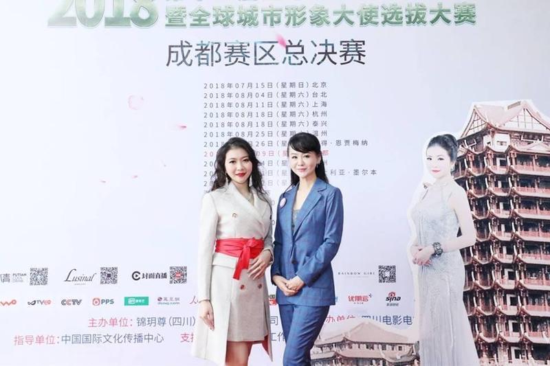 天和開發股份有限公司總裁高嘉璘(左)和大賽創辦人張如君,與四川電影電視學院合辦全球城市形象大使成都賽區選美比賽。