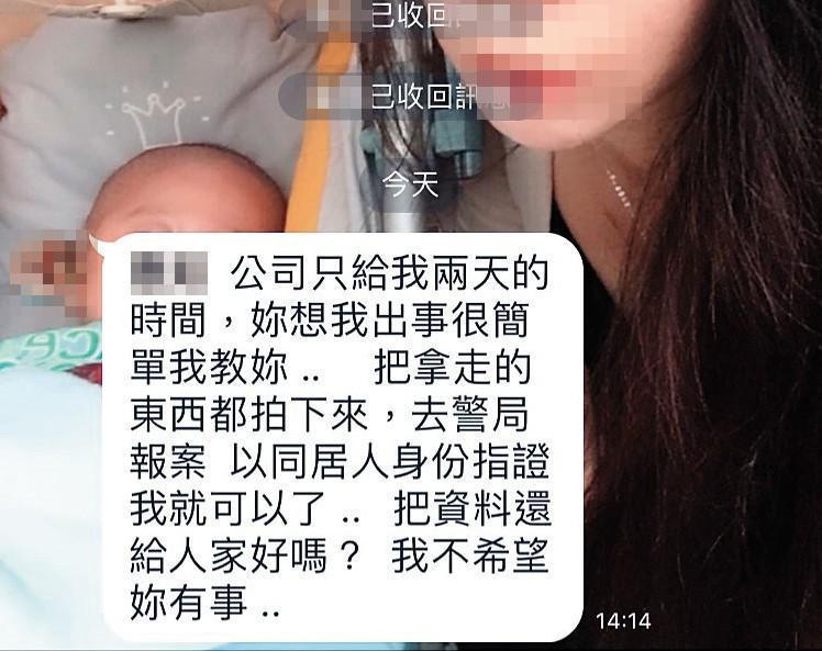 小芬離家後,男友曾傳訊恐嚇,要她歸還犯罪證據。(讀者提供)