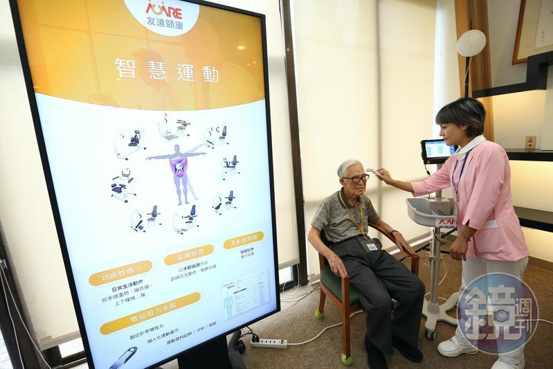 友達光電旗下子公司友達頤康正式宣布進軍健康長照市場。