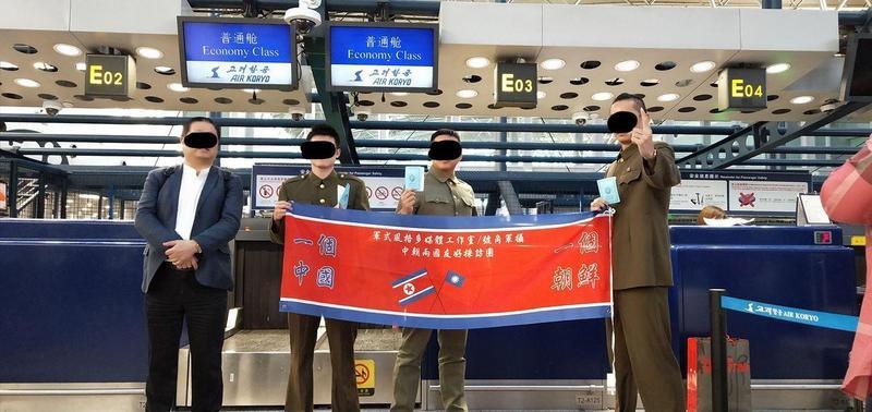 3名台灣遊客穿著北韓人民裝入境,卻傳遭滯留,觀光局隨後否認。 (翻攝臉書)