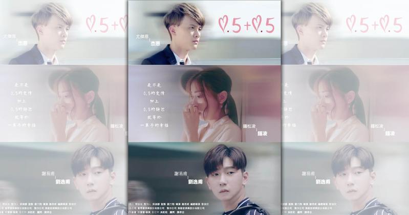 製片人陳孝志透露網劇《0.5+0.5》將在10月初兩岸同時上檔。(陳孝志提供)