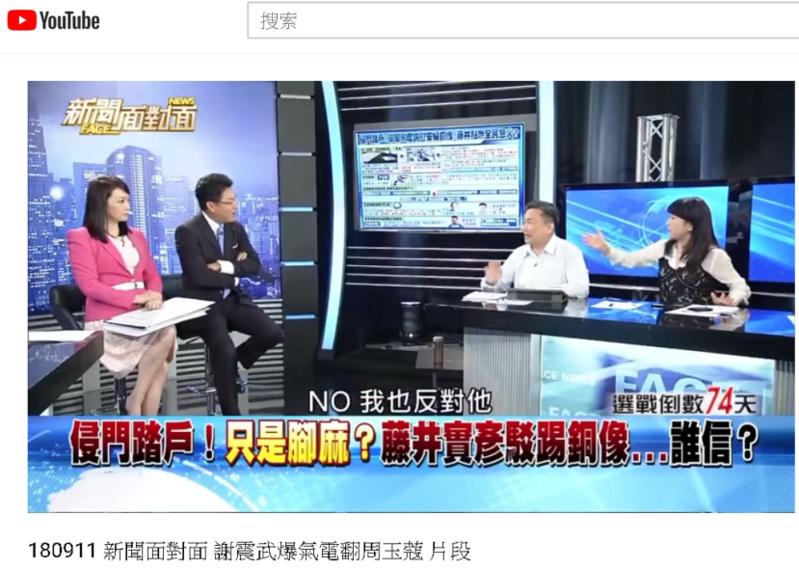 謝震武遭周玉蔻質疑對於藤井實彥事件過於情緒化,難得在節目上動怒。(翻攝自YouTube)