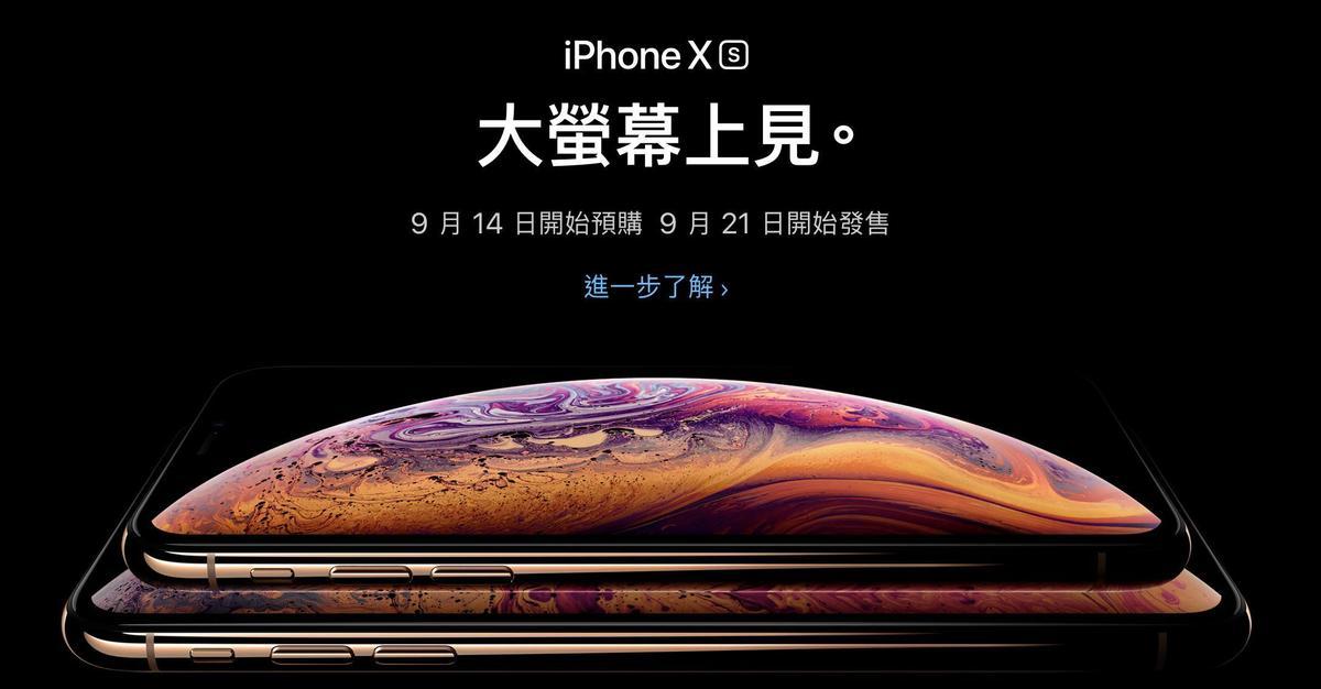 最新版iPhone XS Max 512GB要價52,900元,921開始發售。