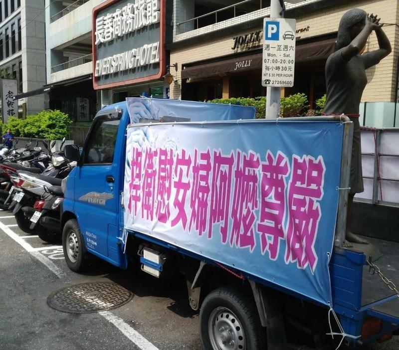 慰安婦的銅像被載到日台交流協會前面抗議。(翻攝自謝龍介臉書)