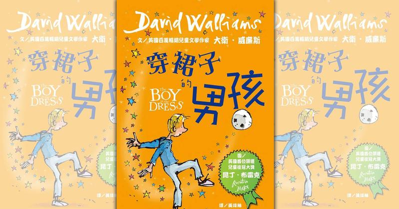 台北市龍安國小一名家長認為童書《穿裙子的男孩》一書有「鼓勵孩子變裝之嫌」,因此將書從圖書館下架。(翻攝網路)