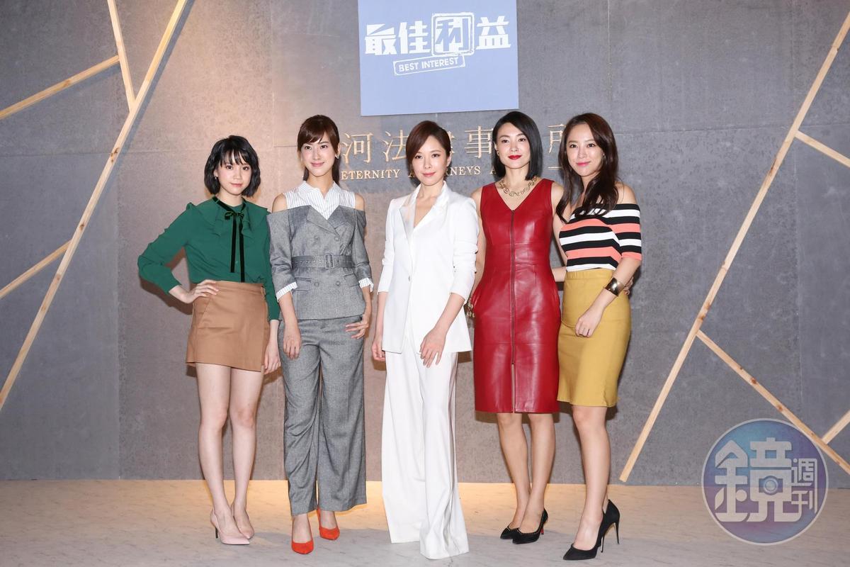 新戲《最佳利益》卡司發布記者一眾女演員程予希、陳怡嘉、天心、曾珮瑜、林筵諭出席記者會。