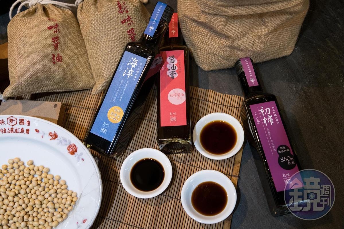 「新味醬油」推出360天熟成、初榨的天然醬油(250元/瓶)、醬油膏(150元/瓶)及使用海洋深層水釀造的醬油(350元/瓶)。