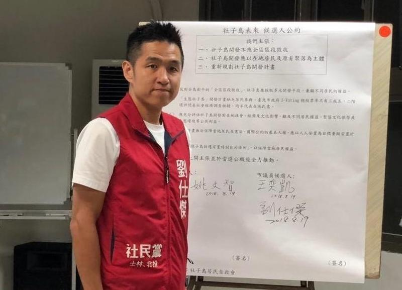 社民黨北市議員參選人劉仕傑是外交官帶職參選。(翻攝劉仕傑臉書)