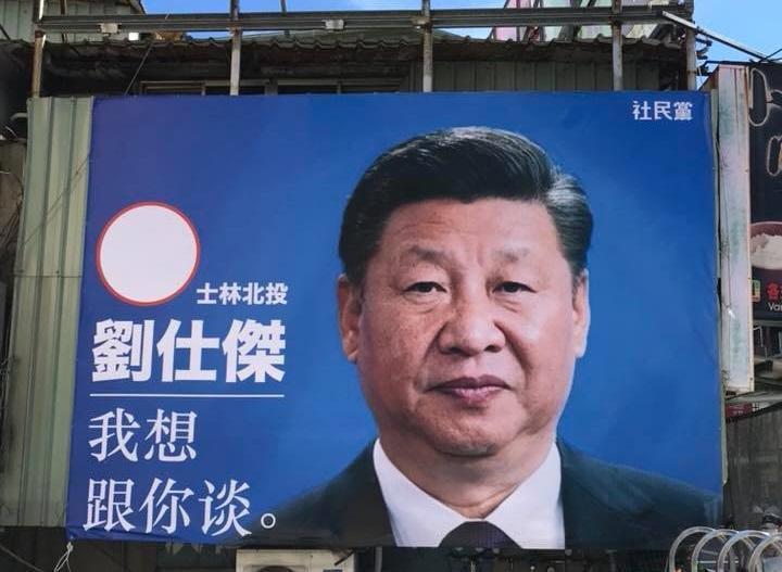 社民黨台北市議員參選人劉仕傑近日掛上印有中國領導人習近平照片的看板,引發網友討論。(翻攝自廖千瑤臉書)