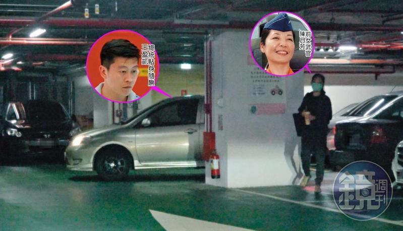 9月12日11:56,總統貼身隨扈王盈凱在停車場內停車,前女武官陳月芳先行下車。