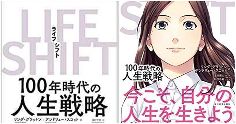 日文版《100年的人生戰略》與漫畫版(台灣未刊行)書影漫畫版。連漫畫版都發行了,可見本書對日本人影響之深。(翻攝日本亞馬遜)