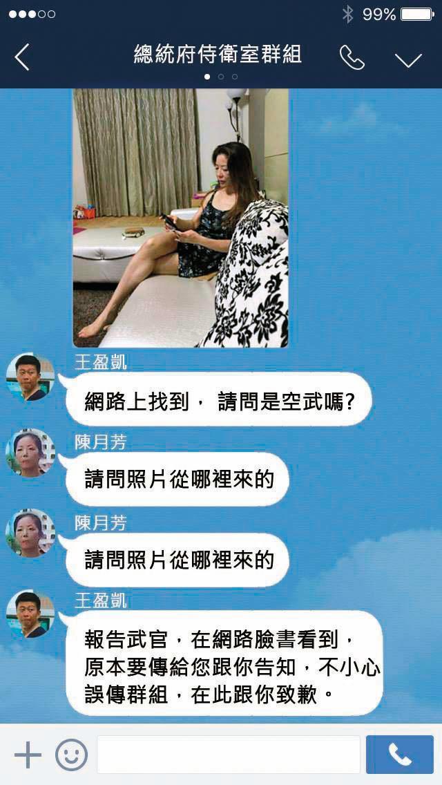 去年10月王盈凱曾誤傳陳月芳辣照(圖2)到公務群組,爆料者比對王妻臉書照(圖3),發現沙發抱枕花紋與王家一模一樣。(讀者提供)