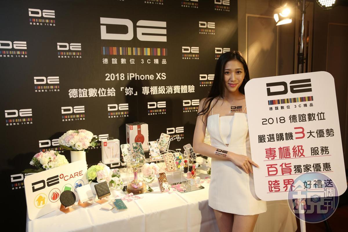 看好女性消費市場,德誼宣布開買首日引進女性風格粉嫩周邊配件。