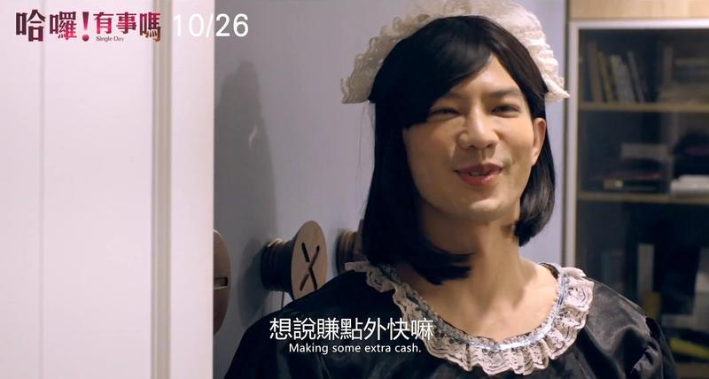 鄒承恩在片中為了賺外快反串成女僕。(翻攝自YouTube)