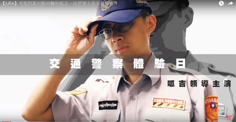 網紅「呱吉」邱威傑的一日交通警察體驗影片,遭踢爆是警政署的置入行銷。(翻攝上班不要看YouTube頻道)