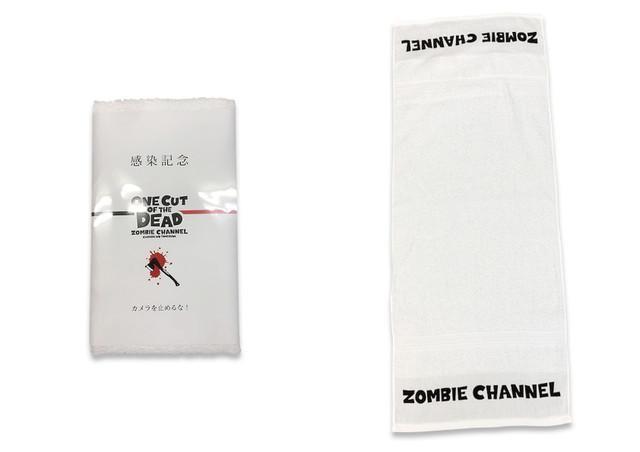 《一屍到底》展覽中販售的限量浴巾,還搞笑地寫上近期的網路熱搜字「感染」。(翻攝自natalie網站)