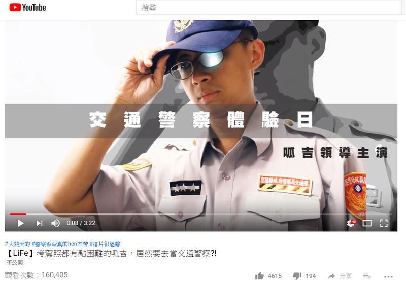 本刊報導網紅「呱吉」邱威傑的影片被踢爆有警政署置入後,傍晚影片已被設定為「不公開」。(翻攝YouTube)