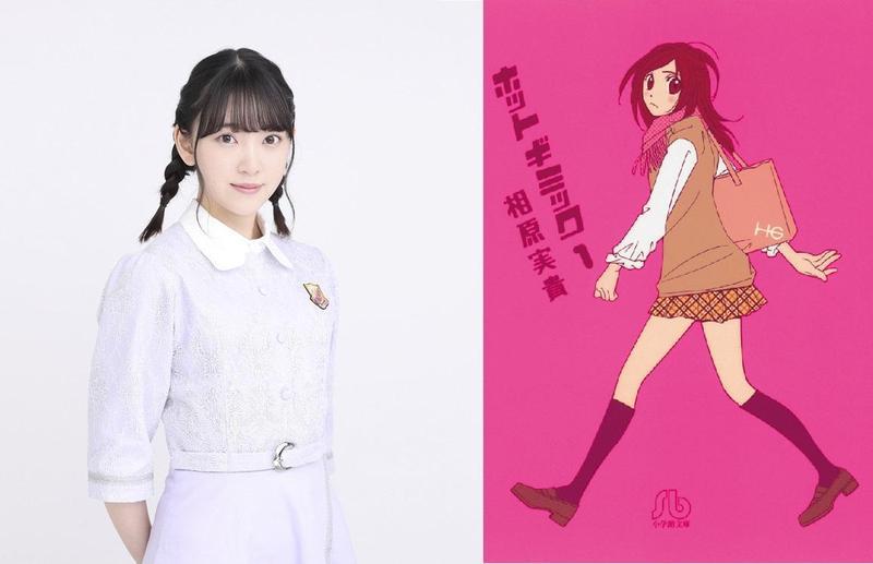漫改電影《熱情花招》將是堀未央奈首次主演的電影。