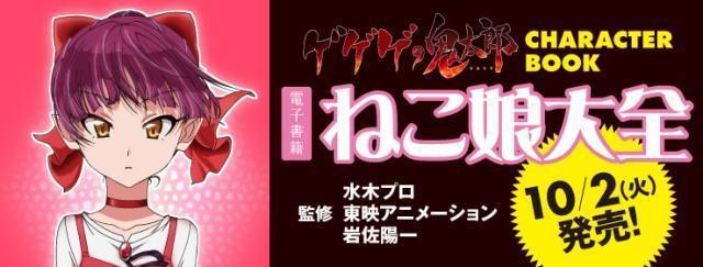 《貓女大全》電子書即將在 10 月 2 日發售。