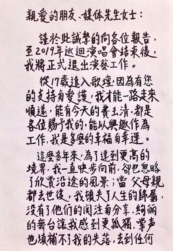 費玉清以親筆信寫下退休決定,表達唱了多年對舞台的情感跟這些年的心路歷程。 (寬宏藝術提供)