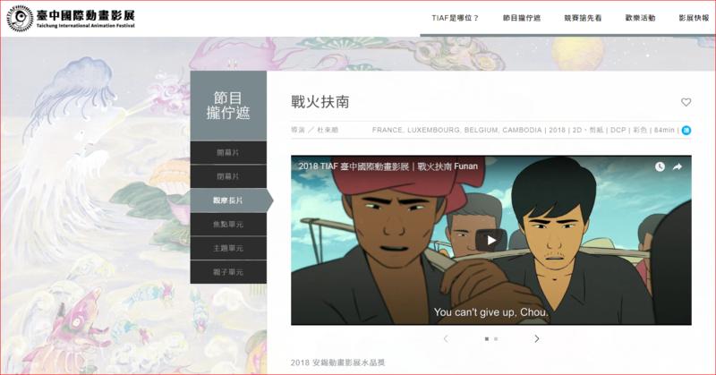 「戰火扶南」10月14、16日將在台中國際動畫影展(TIAF)放映,為本片亞洲首映,法國要等到明年春天才在院線上映,台灣觀眾有眼福了。(翻攝自TIAF網站)