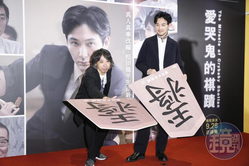 松田龍平(右)和導演豐田利晃拿著大型將棋調皮地擺出下棋姿勢。