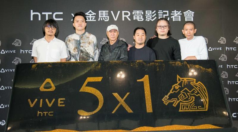 金馬電影學院邁入10周年,與HTC虛擬實境內容中心合作推出VR電影《5x1》。左起為導演陳勝吉、曾威量、監製侯孝賢、導演李中、邱陽、趙德胤。(金馬執委會提供)