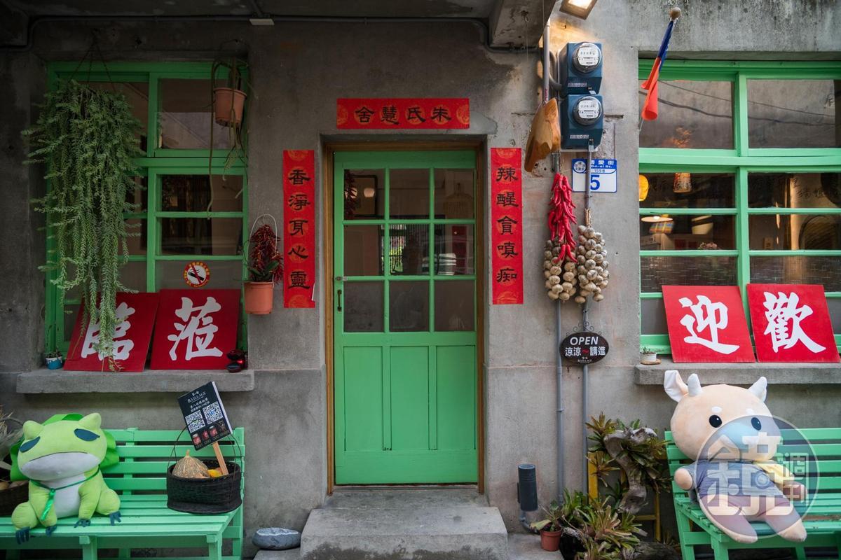 位在花蓮市博愛街舊郵局宿舍裡的「第八村辣椒醬」。