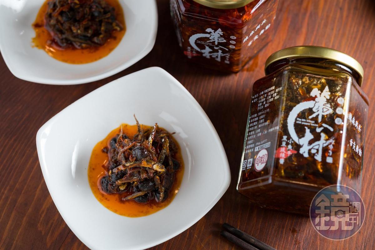第八村的「小魚干黑豆豉醬」。(300元/瓶)