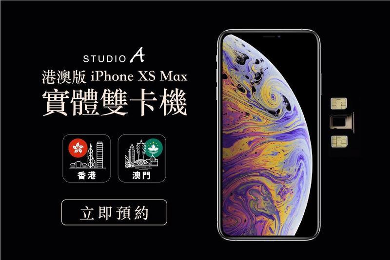 蘋果授權經銷商Studio A推出iPhone雙卡機台灣訂、香港取新服務。(翻攝自Studio A官網)