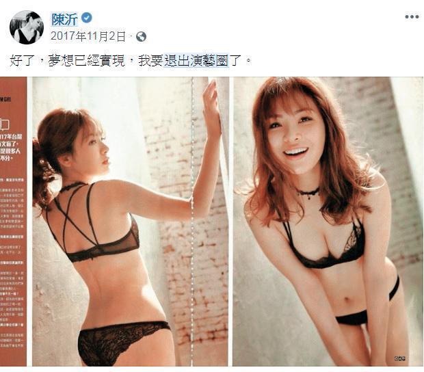 陳沂去年拍攝性感照後,聲稱要退出演藝圈,但她現在還在。(翻攝自陳沂臉書)