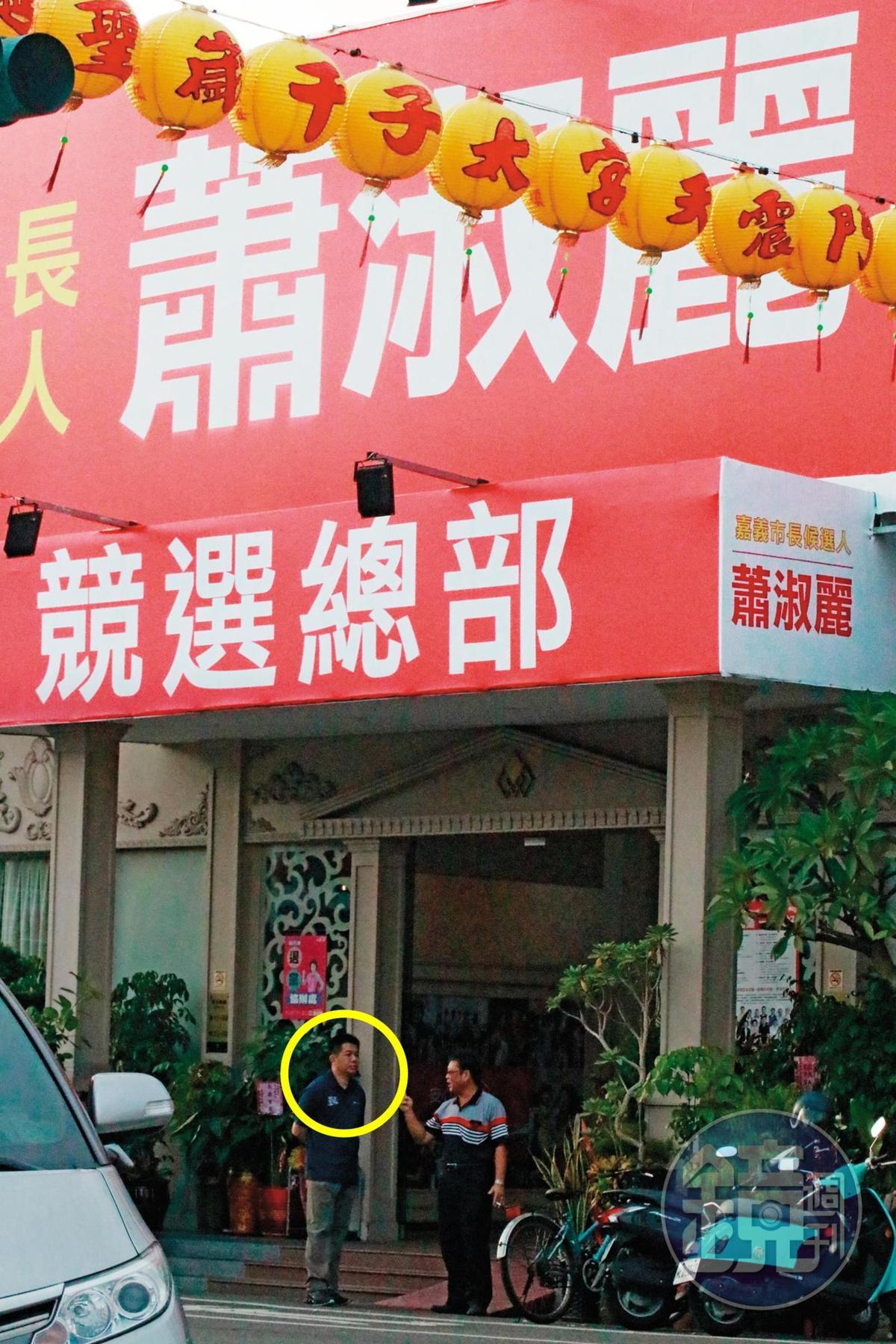 嘉義市農會總幹事黃騰輝(黃圈處)是蕭家班大將,經常前往蕭淑麗競選總部幫忙輔選。
