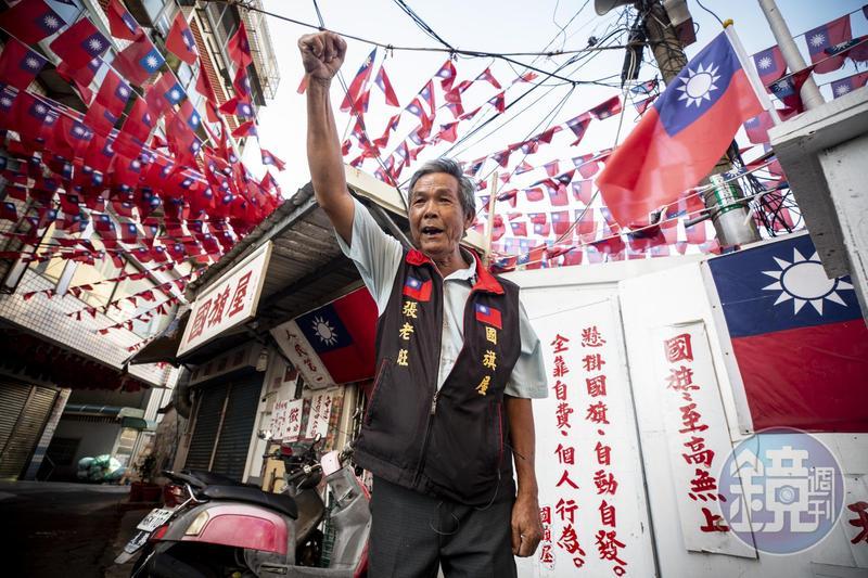 每年升旗典禮,張老旺都會帶人呼喊口號:「國旗至上,人民第一,中華民國萬歲!」前兩句互相矛盾,他說:「國旗就等於全體人民。」