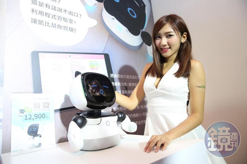 亞太電信瞄準家庭市場,攜手女媧創造推出陪伴型機器人凱比同學。
