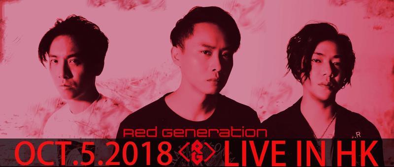 赤世代今晚在香港北角 MoM Live house與歌迷一起High!(赤世代提供)