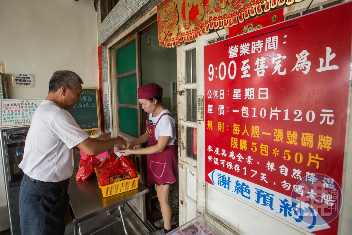 明豐珍兔仔寮牛舌餅是鹿港的排隊名店,為避免引起爭議,招牌上清楚寫明購買規則。