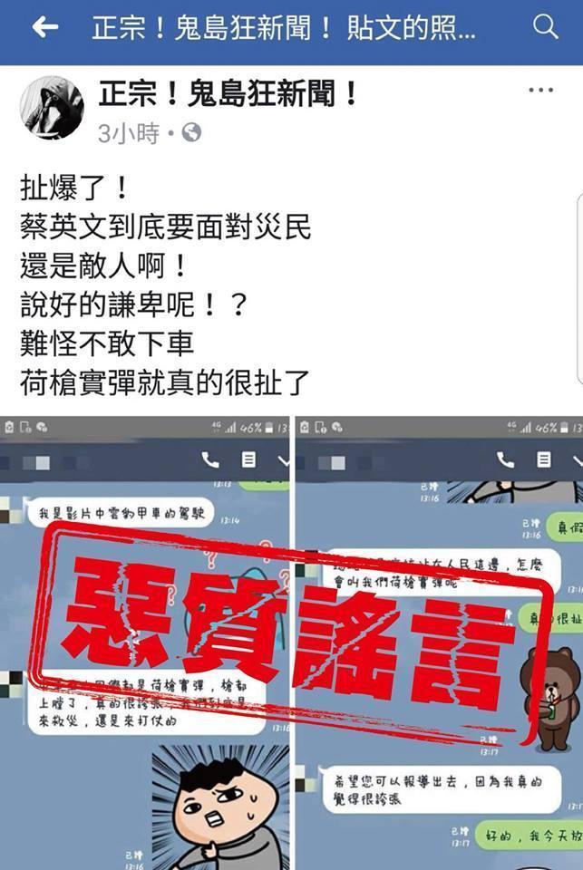 那嫌在8月26日上傳臉書的訊息,遭國防部嚴正駁斥。(刑事局提供)