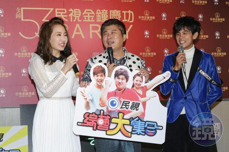 謝忻(左起)、胡瓜、阿翔出席《綜藝大集合》慶功。