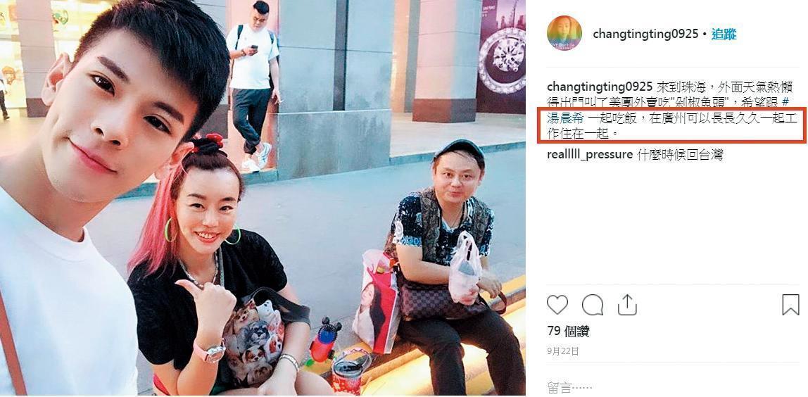 法拉利姐9月下旬發文表示將跟湯辰希在廣州買房同居,但沒多久就疑似受到壓力改文。(翻攝自張婷婷IG)