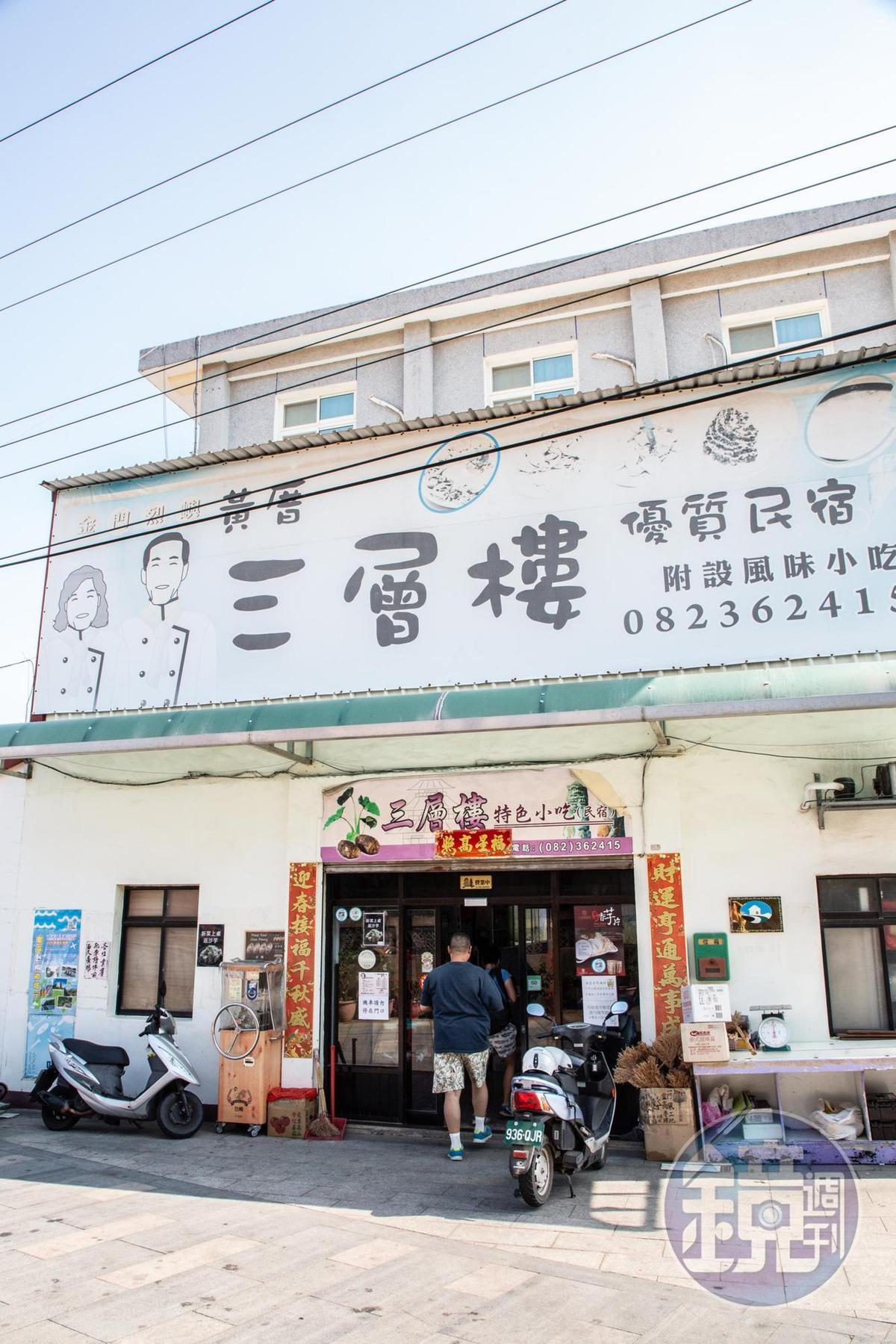 除了賣芋頭全餐,店家也經營民宿,讓旅人留宿慢遊烈嶼。