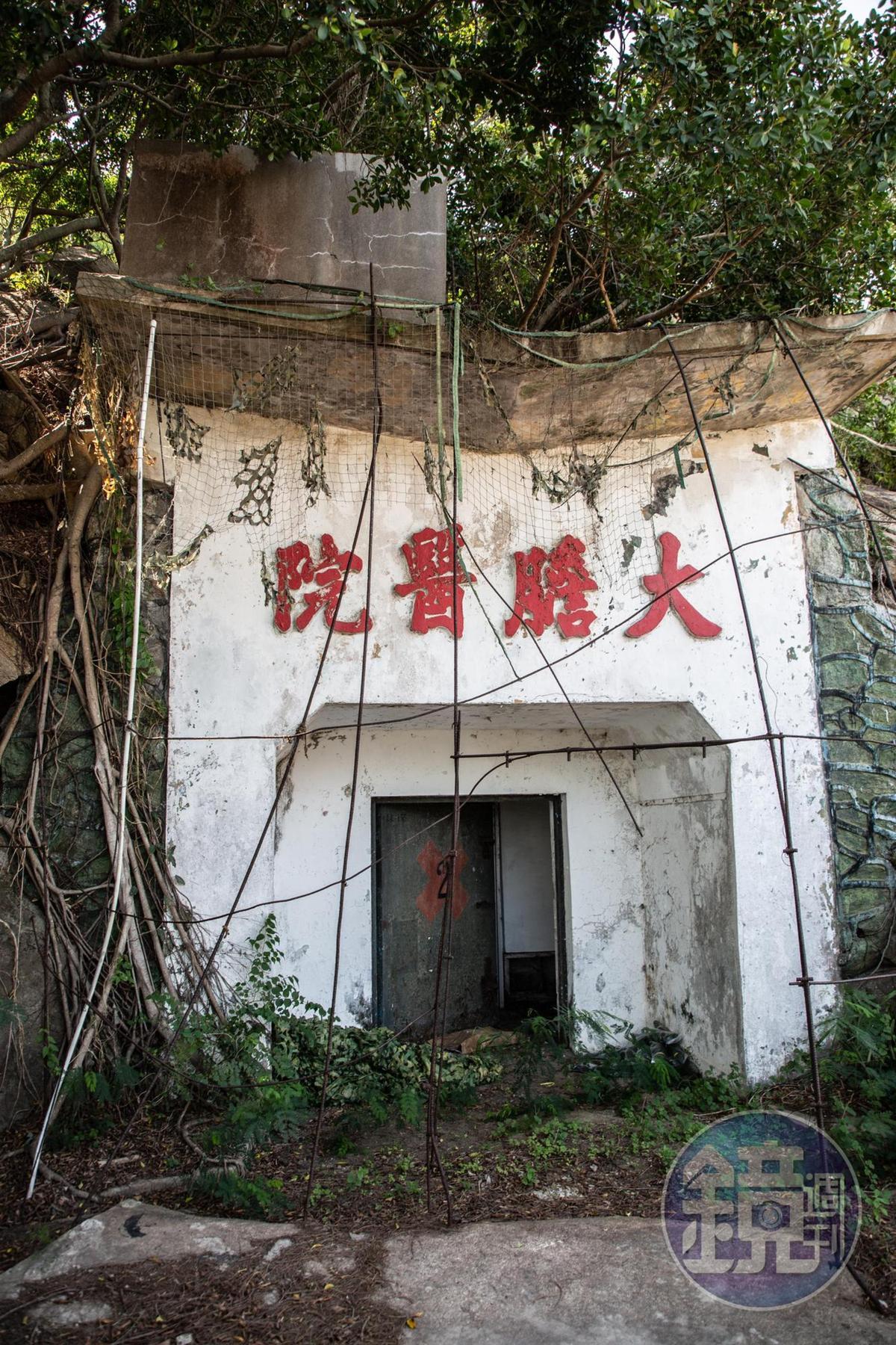 隱藏在坑道裡的「大膽醫院」。