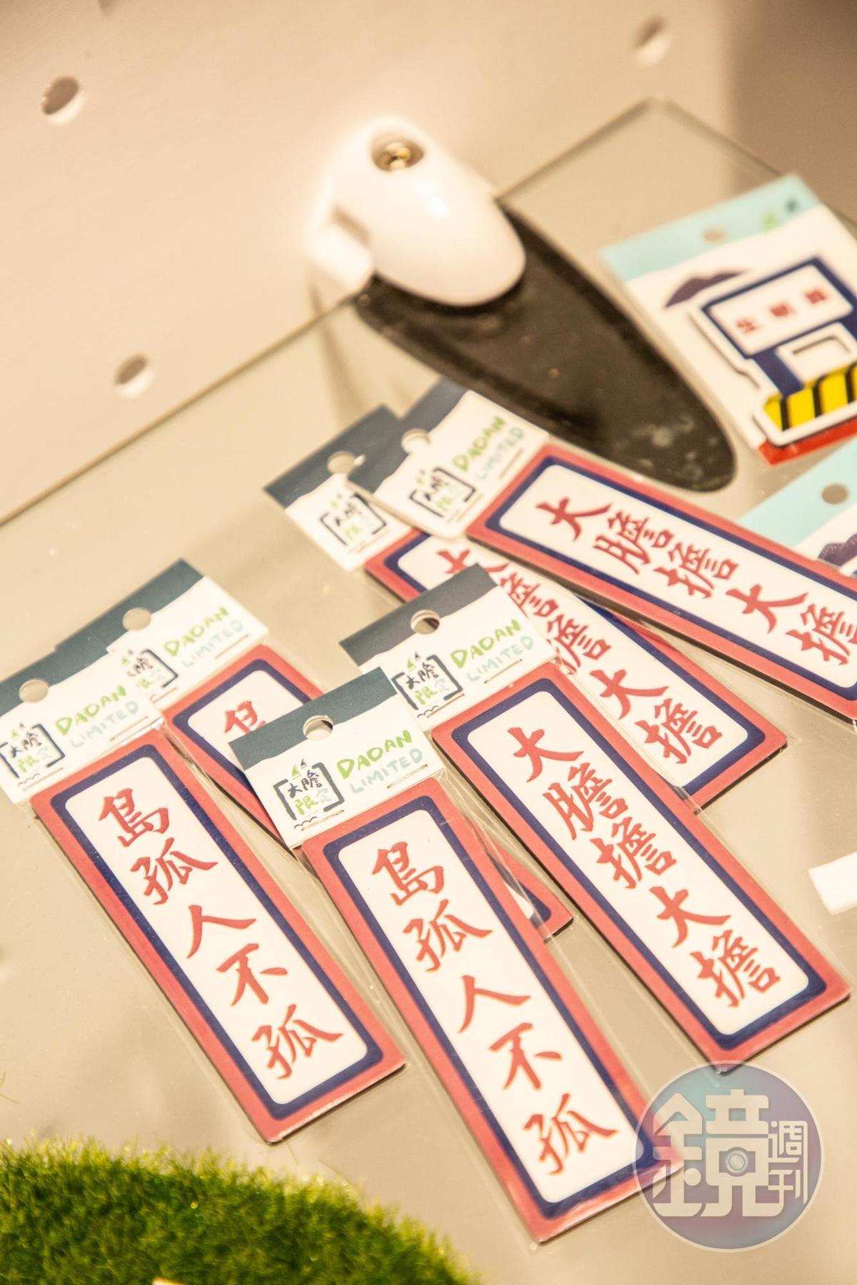以故總統蔣經國親題的精神標語做成的磁鐵。