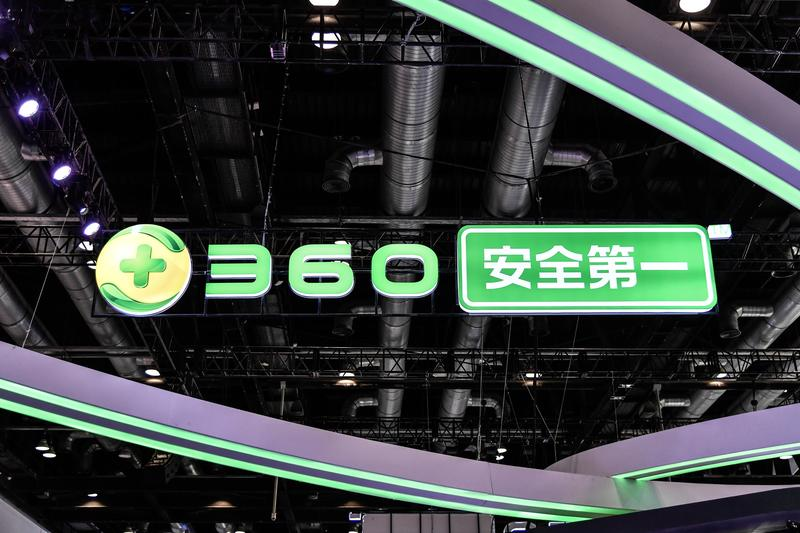 今年9月北京的互聯網安全大會聚焦在個資議題。(東方IC)