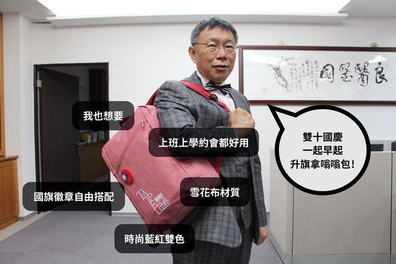 台北市長柯文哲當起北市雙十國慶紀念品嗡嗡包的宣傳模特。(翻攝柯文哲粉絲專頁)