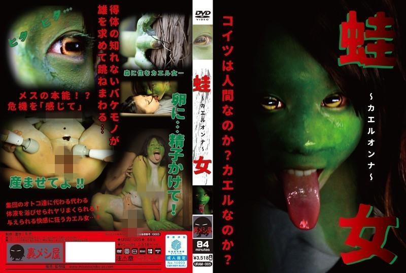恐怖系AV端出「蛙女」菜色,讓男粉絲嘆「硬不起來」。(網路圖片)