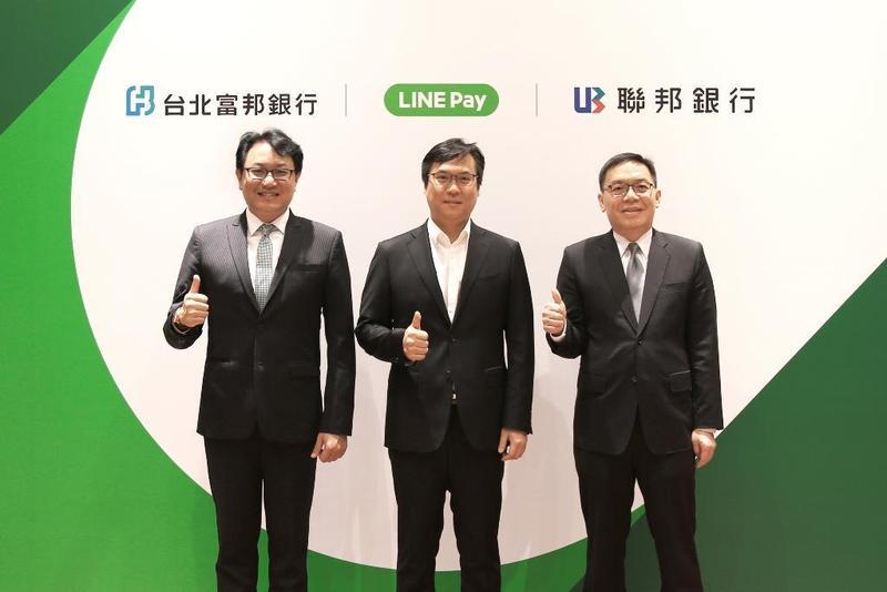 台北富邦銀行和LINE Pay正式啟動策略合作。(富邦金控提供)